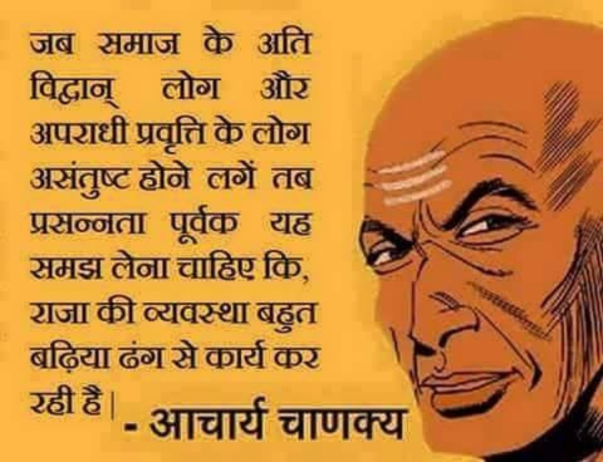 RT @madhukishwar: What apt words of wisdom from Guru of Real Politic, Acharya Chanakya https://t.co/gekouxyzWQ